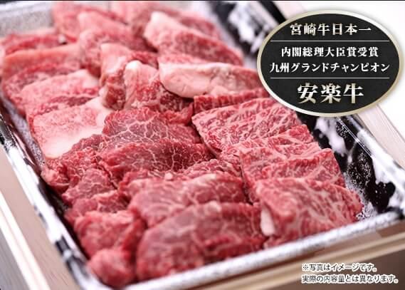 宮崎牛安楽牛通販焼肉