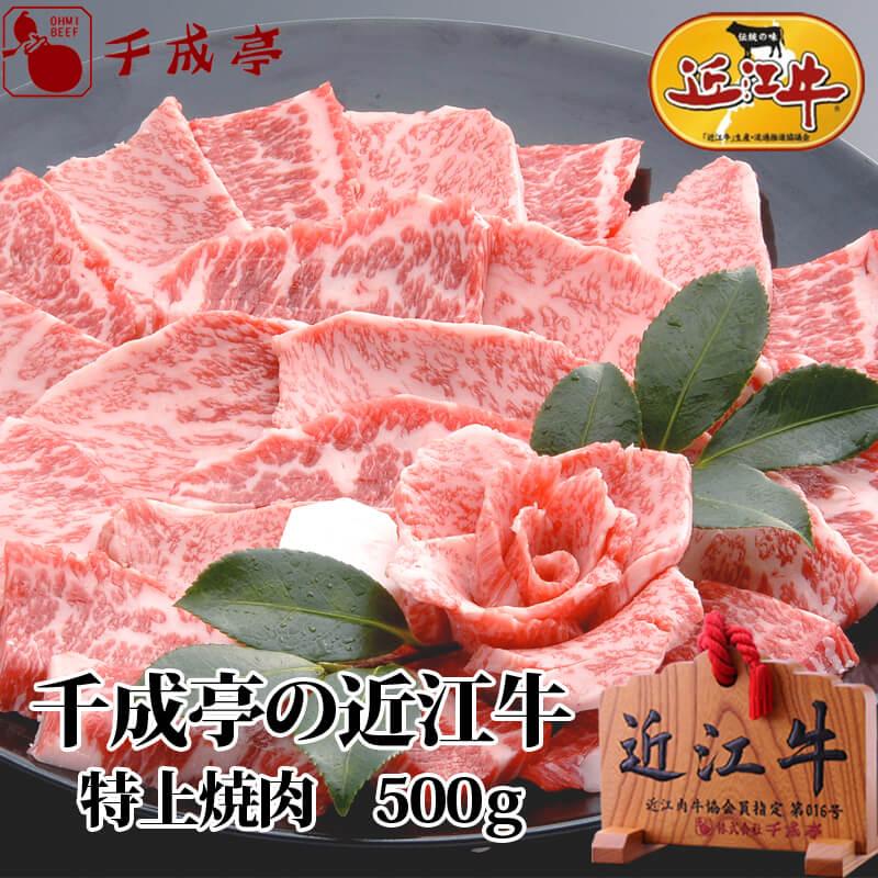 近江牛焼き肉通販