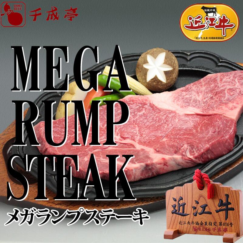 近江牛ステーキ通販