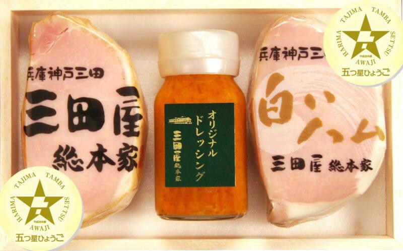 三田屋ハムギフトセットRW-50贈答品