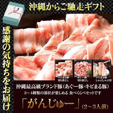 アグー豚ハムギフトセット通販
