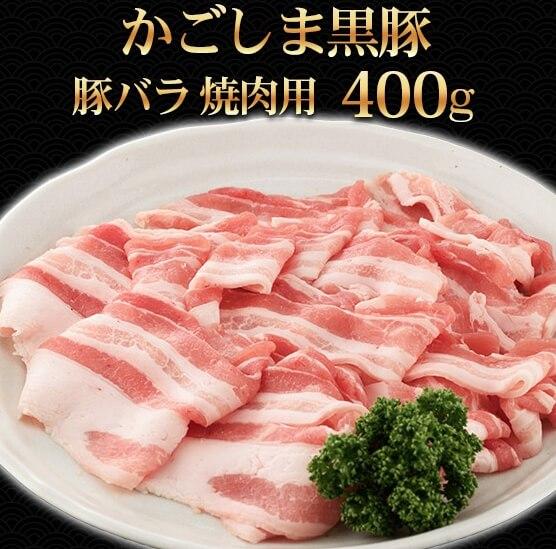 鹿児島黒豚焼肉用通販