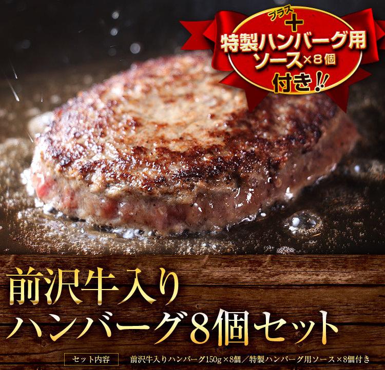 前沢牛ハンバーグ通販ギフト