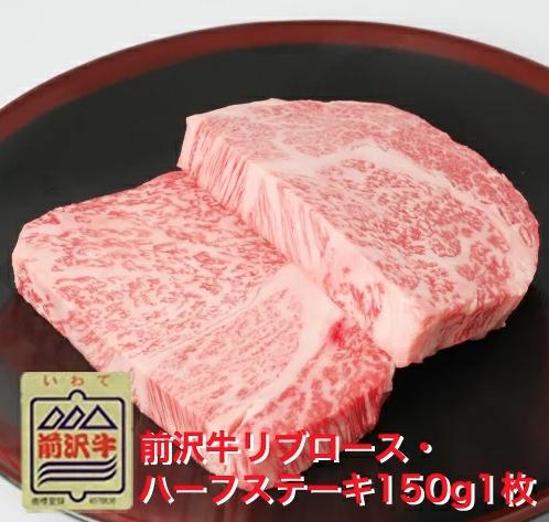 前沢牛リブロースステーキ通販ギフト