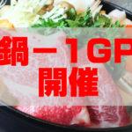 【今ちゃんの実は】第3回「鍋-1GP」開催!武福、ホンルーサンテン、くま3で優勝は?(2019/2/27)
