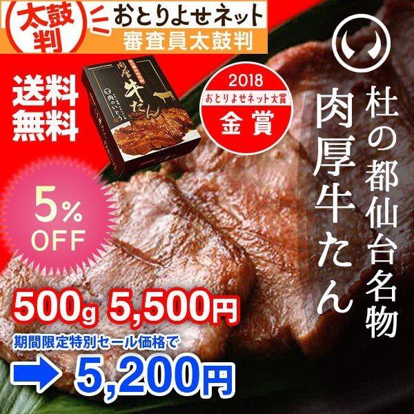 仙台牛タン通販お取り寄せ肉のいとう