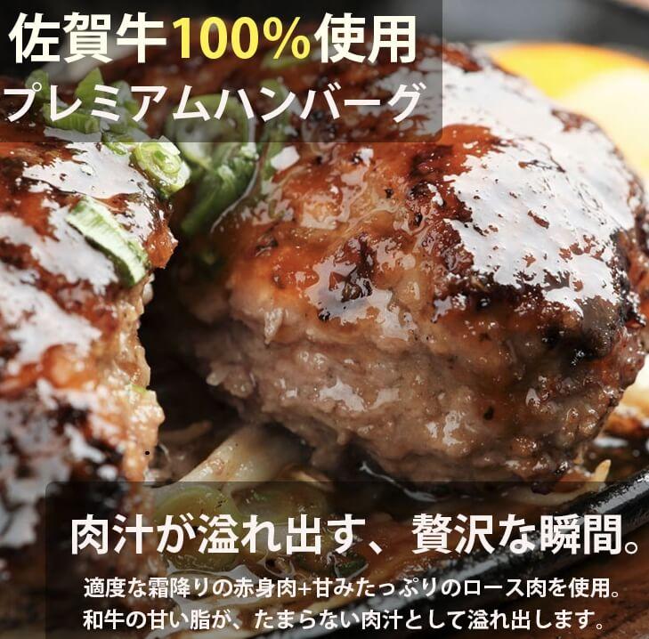 肉工房たじまや佐賀牛ハンバーグ通販