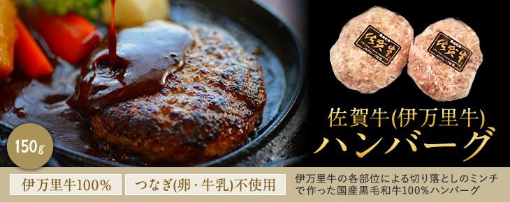 佐賀牛(伊万里牛)ハンバーグ