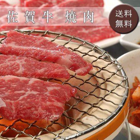 佐賀牛焼肉通販