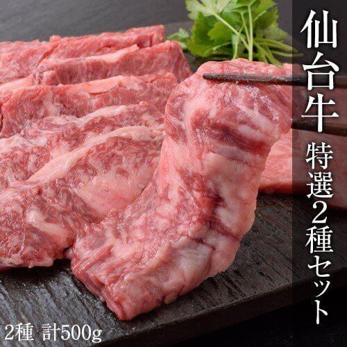 仙台牛焼肉通販ギフト