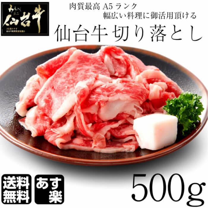 仙台牛切り落とし通販安い