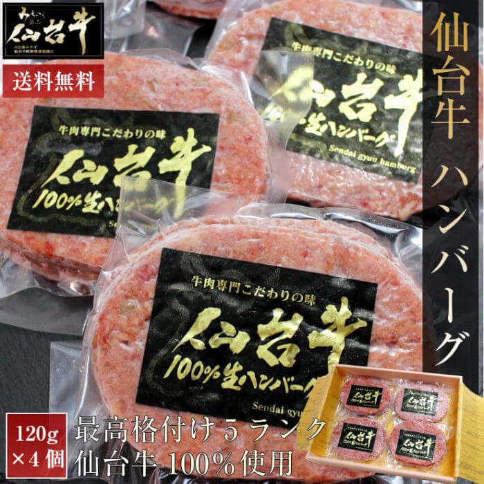 仙台牛ハンバーグ通販ギフト
