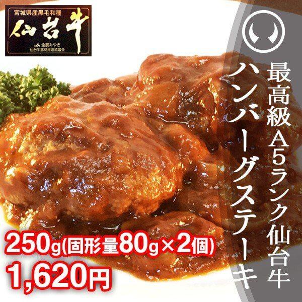 仙台牛ハンバーグ通販