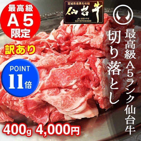 仙台牛切り落とし安い通販