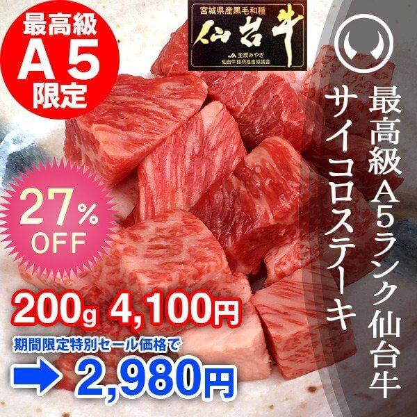 仙台牛サイコロステーキ通販ギフト