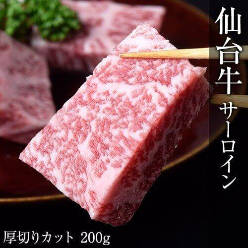 仙台牛サーロインステーキ通販ギフト