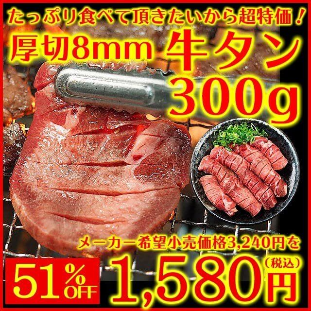 仙台牛タン通販お取り寄せ安い