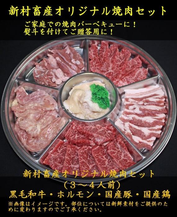 新村畜産オリジナル焼肉セット鹿児島黒豚