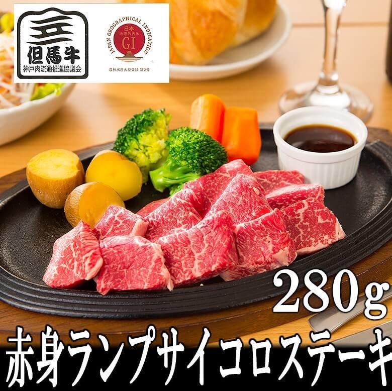 【但馬牛】カイノミ芯ステーキ通販