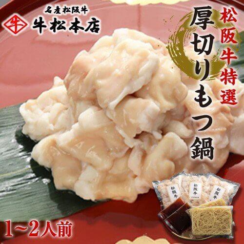 牛松本店松阪牛モツ鍋通販