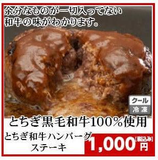 栃木和牛ハンバーグ通販