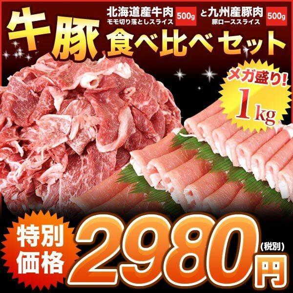 北海道産お肉詰め合わせ通販人気