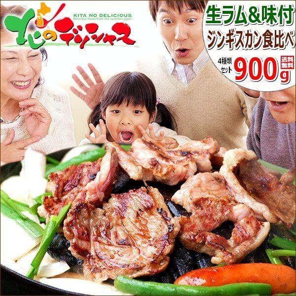 生ラム 味付ラム ジンギスカン 4種類 食べ比べセット